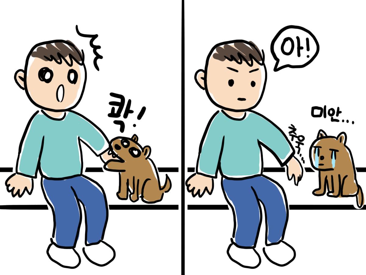 무는 강아지