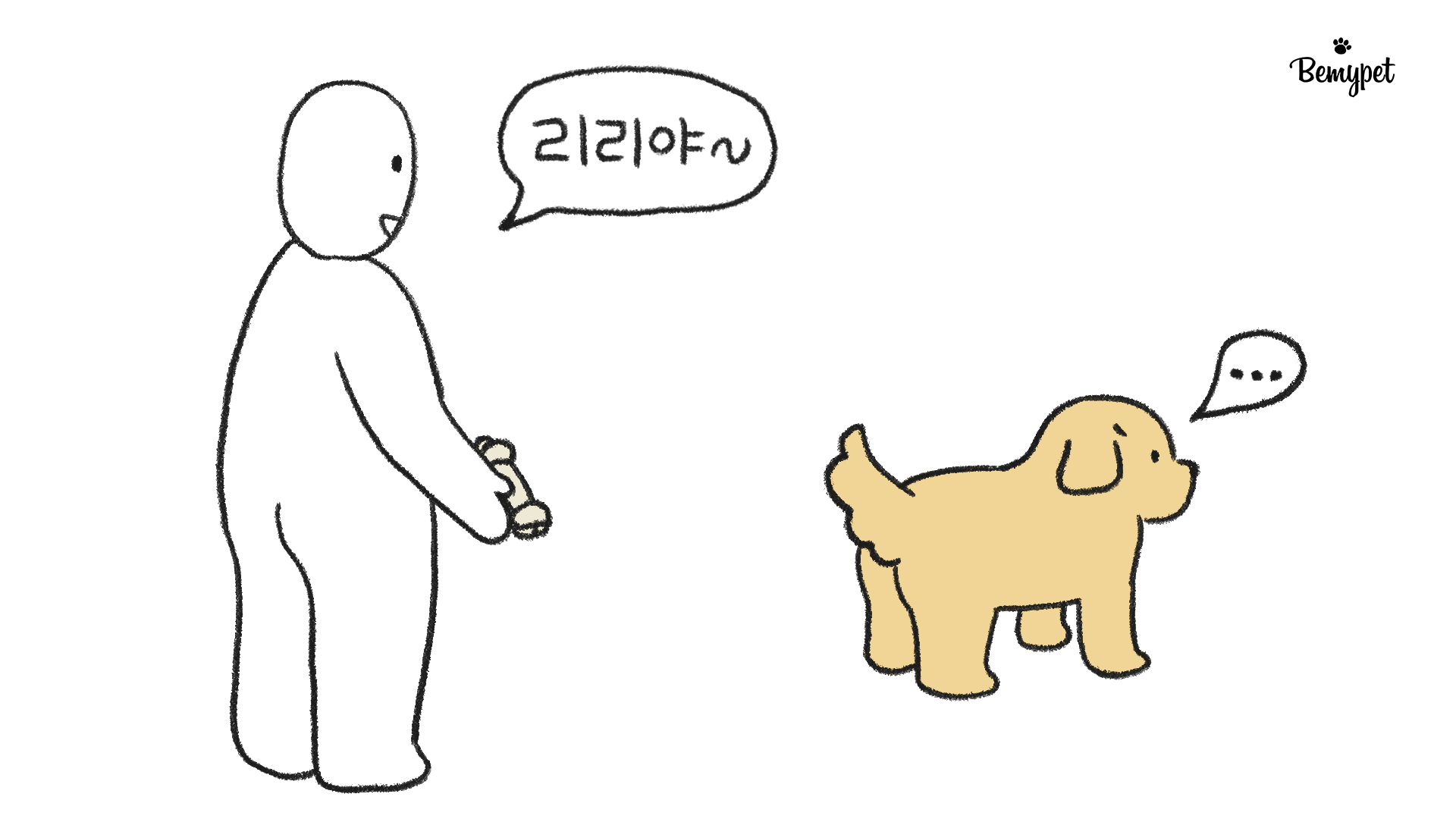 강아지 이름 훈련