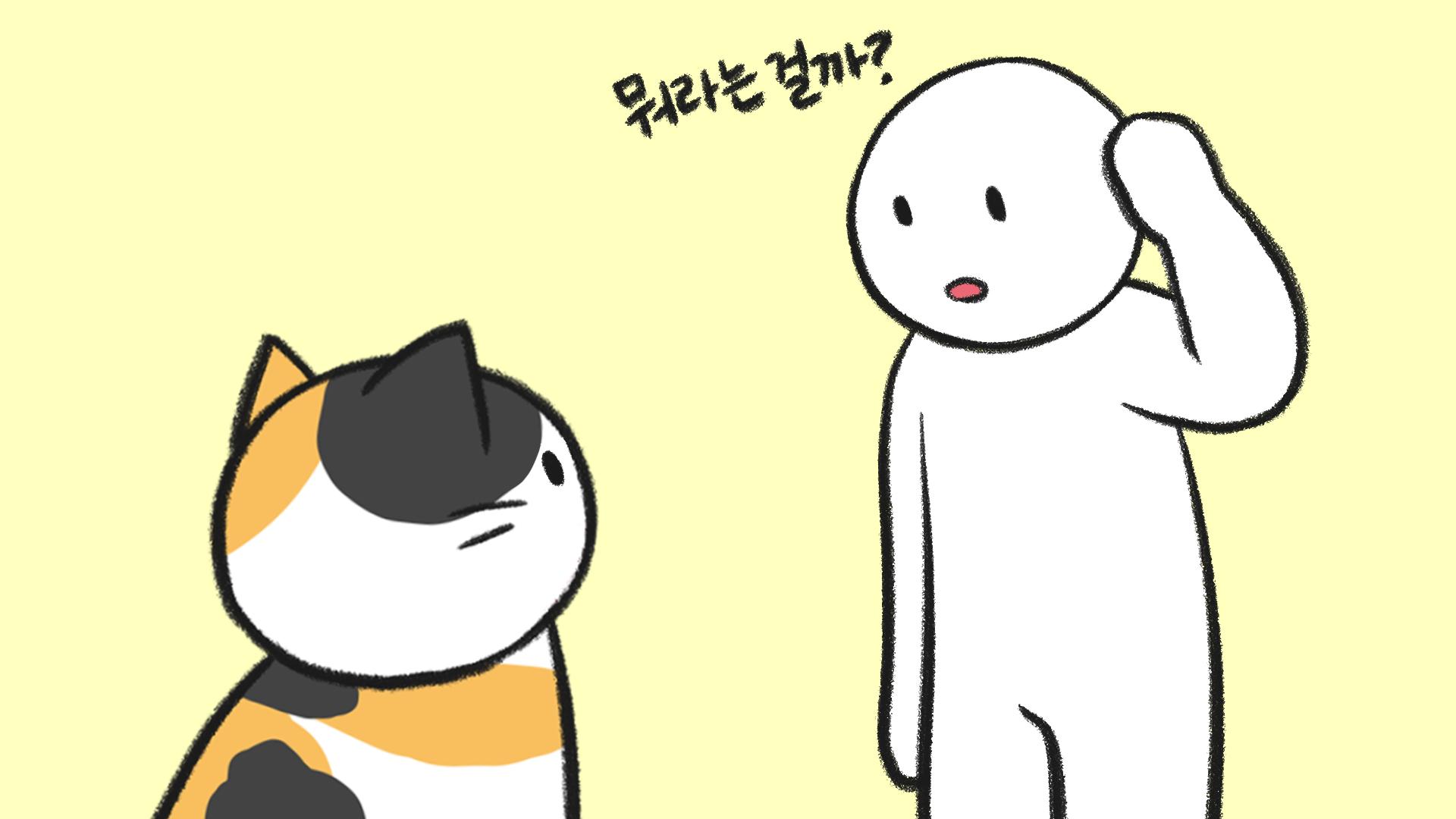 고양이와 의사소통