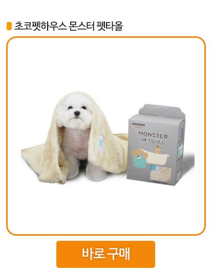 강아지 목욕 수건